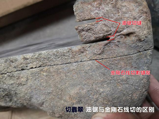锯床与金刚石线切割机切缝对比