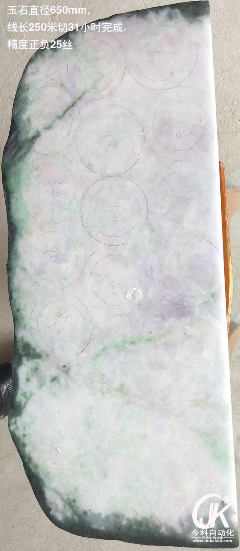 玉石翡翠切割样品